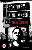 Роман Сенчин -Рок умер – а мы живем (сборник)