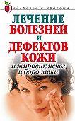 Екатерина Константинова -Лечение болезней и дефектов кожи. И жировик исчез, и бородавки