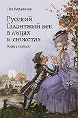 Лев Бердников - Русский Галантный век в лицах и сюжетах. Kнига первая