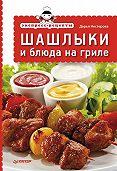 Дарья Нестерова -Экспресс-рецепты. Шашлыки и блюда на гриле