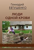 Геннадий Евтушенко -Люди одной крови