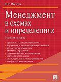 Владимир Веснин -Менеджмент в схемах и определениях. Учебное пособие