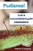 Сергей Александрович Сидоров - Всё о комплектующих спиннинга