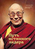 Далай-лама XIV, Лоренс Майзенберг - Путь истинного лидера