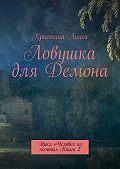 Кристина Линси -Ловушка для Демона. Цикл «Человек из мечты». Книга 2