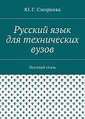 Ю. Смирнова -Русский язык для технических вузов. Научный стиль