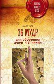 Макс Таль -36 мудр для обретения денег и влияния