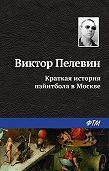 Виктор Пелевин -Краткая история пэйнтбола в Москве