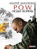 Андрей Цаплиенко -P.O.W. Люди войны