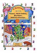 Ольга Высотская -Музыка… Некий Злобищ… Дед Мороз… Небесные близнецы… Вторая книга