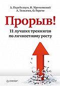 Андрей Парабеллум -Прорыв! 11 лучших тренингов по личностному росту