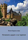 Юлия Евдокимова -Испания в душе и на тарелке
