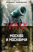 Владимир Гиляровский -Москва и москвичи