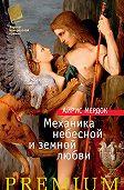 Айрис  Мердок -Механика небесной и земной любви
