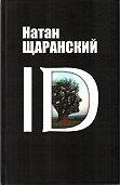 Натан Щаранский -ID. Identity и ее решающая роль в защите демократии