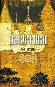 Преподобный Иоанн Лествичник -Аскетика. Том I