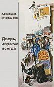 Екатерина Мурашова -Дверь открытая всегда