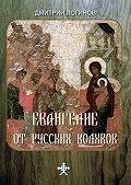 Дмитрий Логинов - Евангелие от русских волхвов