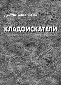 Дмитрий Фаминский -Кладоискатели (сборник)