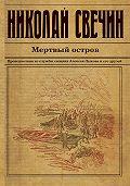 Николай Свечин -Мертвый остров