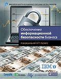 В. Б. Голованов, Н. А. Голдуев, В. В. Андрианов, С. Л. Зефиров - Обеспечение информационной безопасности бизнеса