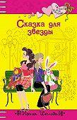 Ирина Щеглова - Сказка для звезды