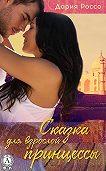 Дария Россо -Сказка для взрослой принцессы