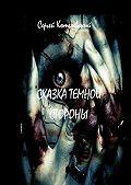 Сергей Котелевский -Сказка темной стороны