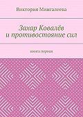 Виктория Мингалеева -Захар Ковалёв ипротивостояниесил. Книга первая