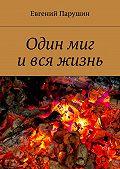 Евгений Парушин - Один миг ився жизнь