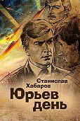 Станислав Хабаров - Юрьев день