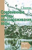 Елена Хохрякова -Современные методы обеззараживания воды