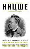 Э. Сирота - Ницше. Для тех, кто хочет все успеть. Афоризмы, метафоры, цитаты