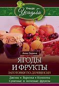 Анна Зорина -Ягоды и фрукты. Заготовки по-деревенски