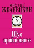 Михаил Жванецкий -Шум пройденного (сборник)