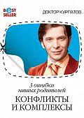 Андрей Курпатов -3 ошибки наших родителей. Конфликты и комплексы