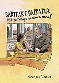 Дмитрий Плынов -Завтрак с Варварой, или Поговори со мной папа