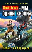 Юрий Валин -«Мы одной крови». Десант из будущего