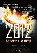 Вадим Панин -2012 год. Версии и факты