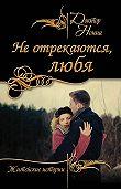 Доктор Нонна -Не отрекаются, любя (сборник)