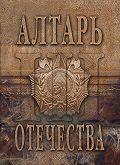 Альманах  -Алтарь Отечества. Альманах. Том 3