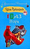 Наталья Александрова -Глаз Ночи
