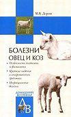 Мария Дорош -Болезни овец и коз