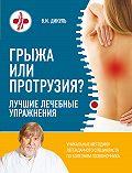 Валентин Дикуль -Грыжа или протрузия? Лучшие лечебные упражнения