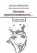 Алеша Кравченко - Легким прикосновеньем… Книга стихов