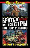 Юрий Валин -Братья и сестры по оружию. Связные из будущего (сборник)