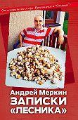 Андрей Меркин - Записки «лесника»