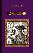 Евгений Салиас-де-Турнемир -Кудесник (сборник)