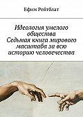 Ефим Рейтблат -Идеология умелого общества. Седьмая книга мирового масштаба завсю историю человечества