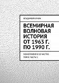 Владимир Кучин -Всемирная волновая история от 1963 г. по 1990 г.